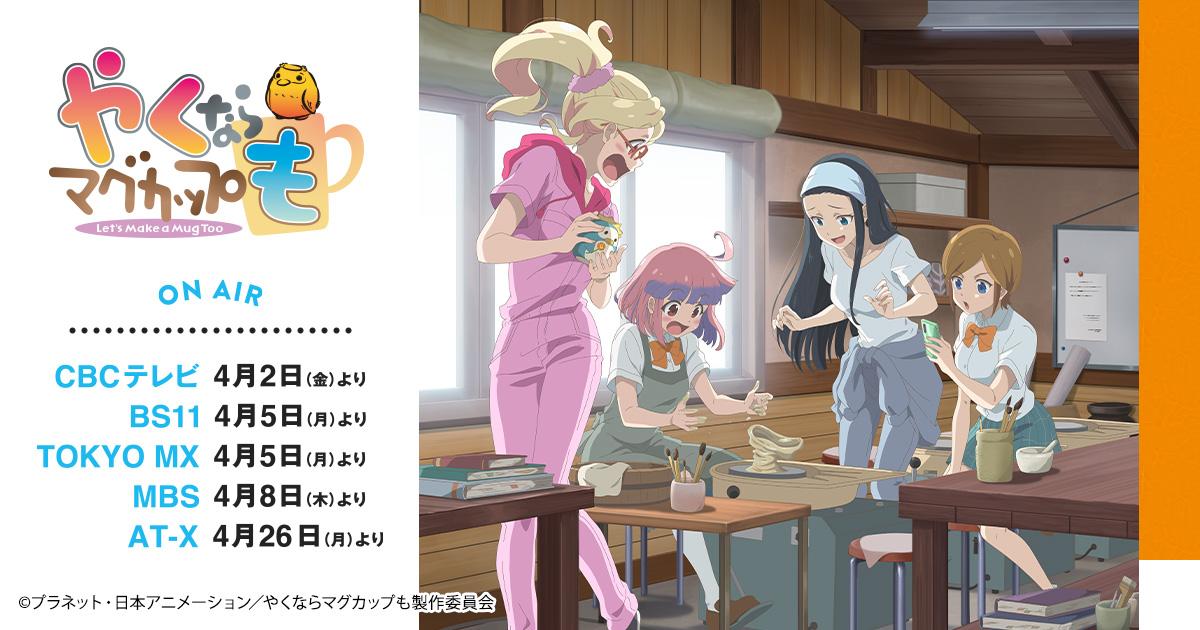 TVアニメ&実写『やくならマグカップも』